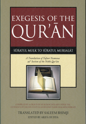 Exegesis of the Quran Suratul Mulk to Suratul Mursalat complied by a group of muslim Scholars under the Guidance of Grand Ayatullah Shaykh Nasir Makarim Shirazi -