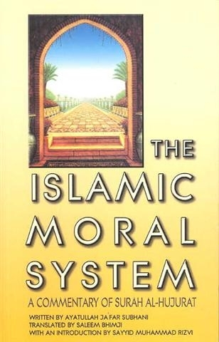 The Islamic Moral System - A Commentary of Surah Al-Hujurat by Ayatullah Ja'far Subhani