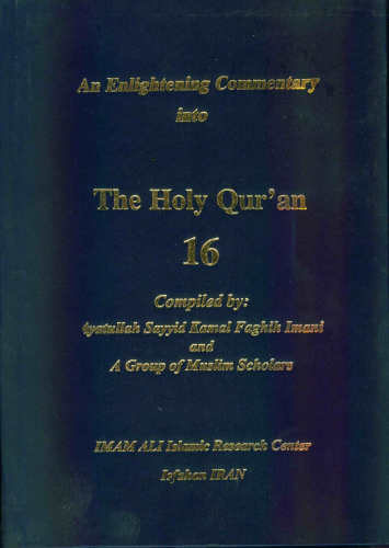 An Enlightening Commentary into the Holy Quran vol 16