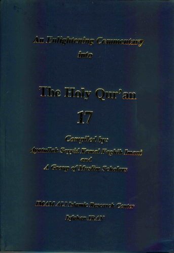 An Enlightening Commentary into the Holy Quran vol 17