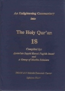 An Enlightening Commentary into the Holy Quran vol 18