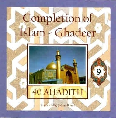 Completion of Islam - Ghadeer: 40 Ahadith - Volume 9