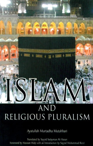 Islam and Religious Pluralism (First Edition) by Ayatullah Murtadha Mutahhari