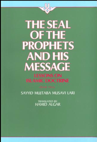 The Seal of the Prophets and His Message: Lessons On Islamic Doctrine (Book Two)