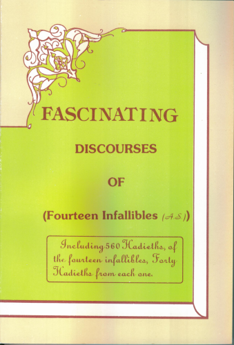 Fascinating Discourses Of Fourteen Infallibles (A.S.)