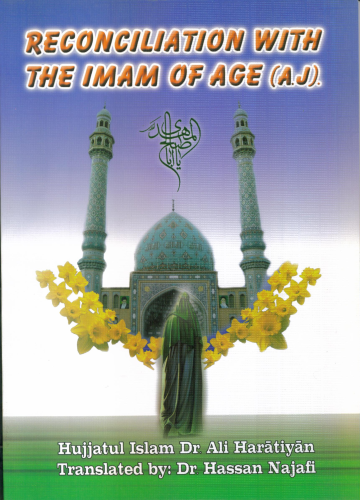 Reconciliation with the Imam of Age