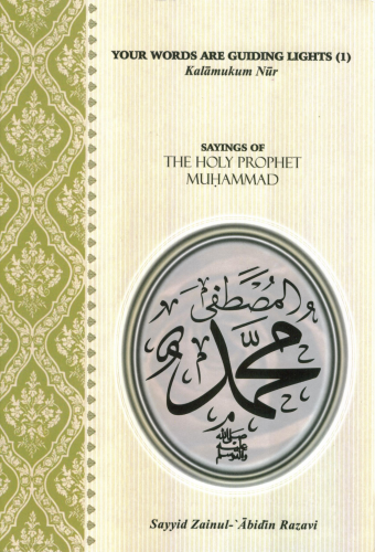 Sayings of the Holy Prophet Muhammad