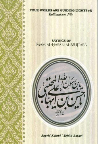 Sayings of Imam Al-hassan Al-Mujtaba