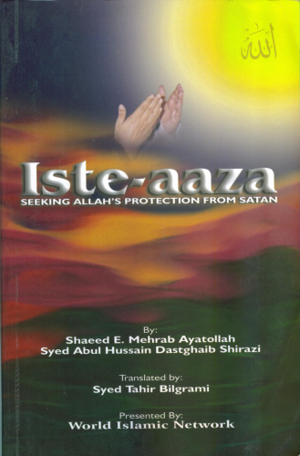 Iste-aaza : Seeking Allah's Protection from Satan