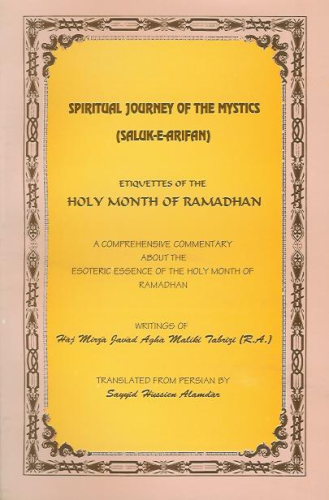 Spiritual Journey of the Mystics (Saluk-e-Arifan) Etiquettes of Holy Month of Ramadhan