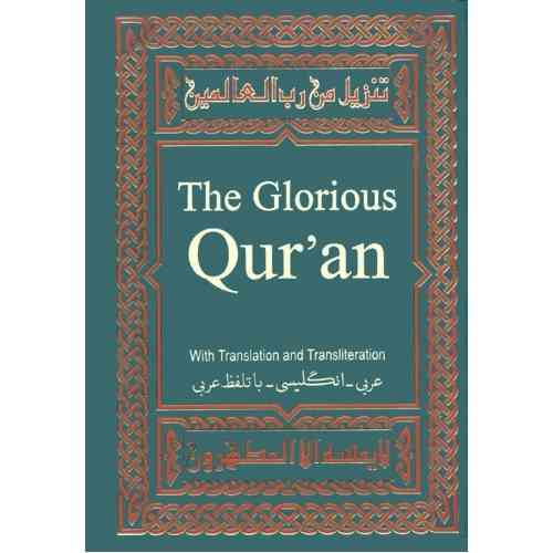 The Glorious Qur'an                 ,