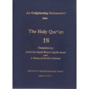An Enlightening Commentary on Holy Quran (18 Volumes in English) PRICE PER VOLUME