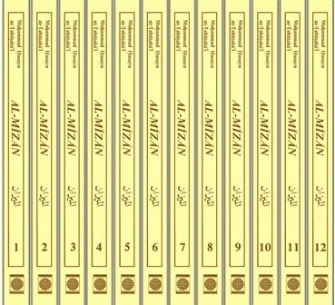 Al-Mizan (12 Volumes in English) price per volume