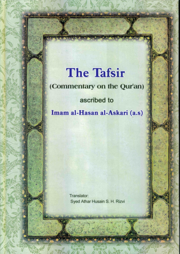 The Tafsir (Commentary on the Quran)ascribed to  imam Al-Hasan Al-Askari(a.s.)
