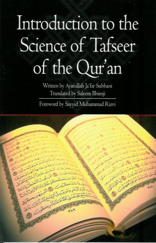 Introduction to the Science of Tafseer of the Qur'an