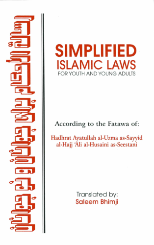 Simplified Islamic Laws - For Youth and Young Adults by Ayatullah as-Sayyid al-Hajj 'Ali al Husaini as Seestani