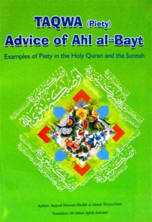 Taqwa advice of Ahl Al-Bayt
