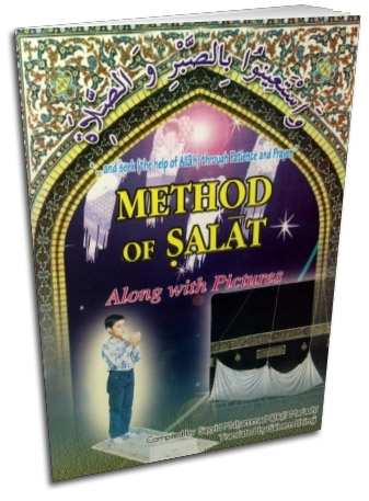 Method of Salat - Along With Pictures