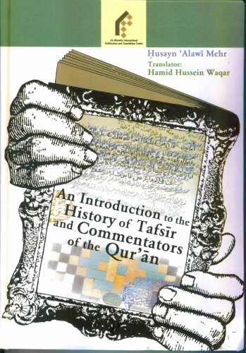 An Introduction to the History of Tafsir and Commentators of the Quran