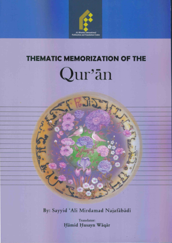 Thematic Memorization of the Quran by Sayyid Ali Mirdamad Najafabadi