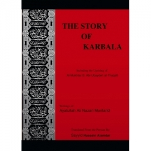The story of Karbala