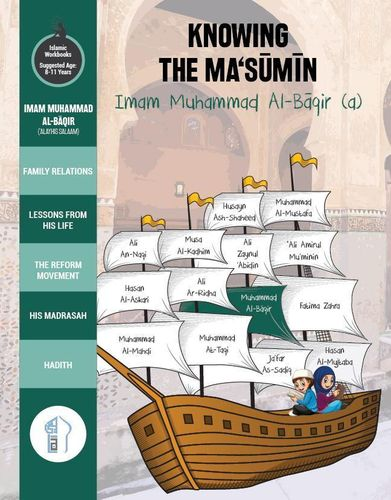Knowing the Masumin Imam Mohammed Al-Baqir